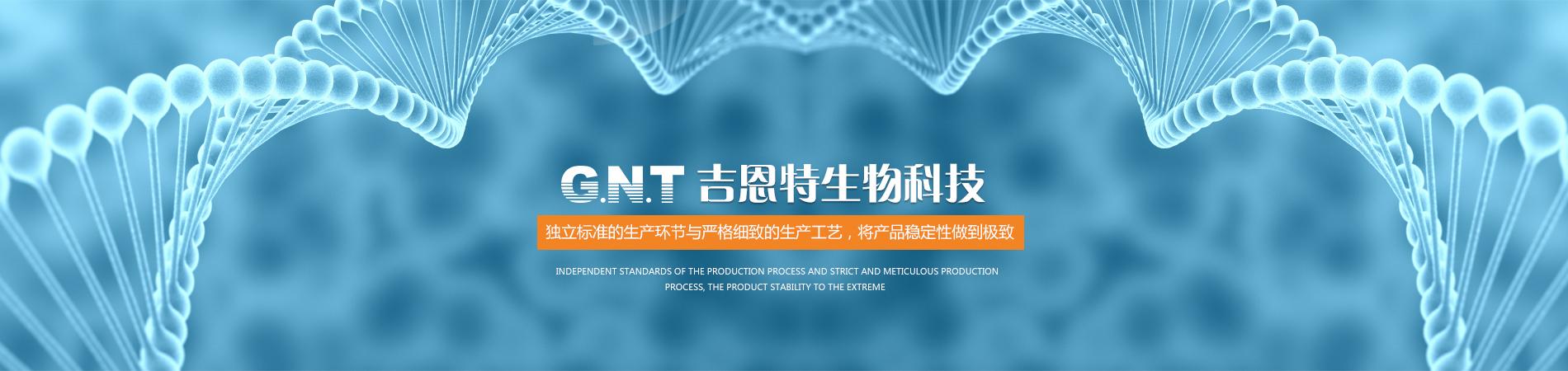 洛阳吉恩特生物科技有限公司